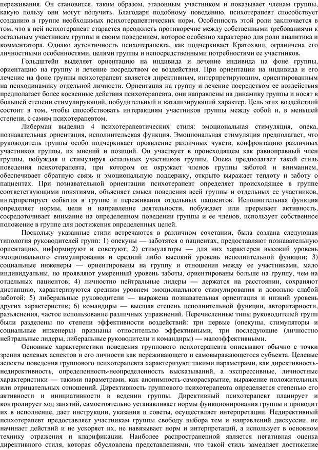 PDF. Клиническая психология. Карвасарский Б. Д. Страница 383. Читать онлайн