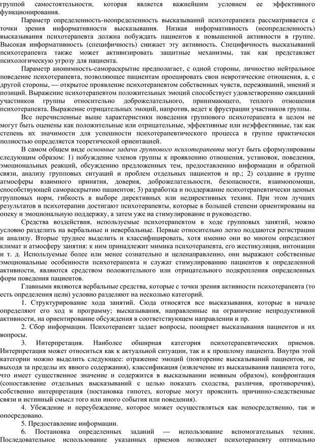 PDF. Клиническая психология. Карвасарский Б. Д. Страница 384. Читать онлайн