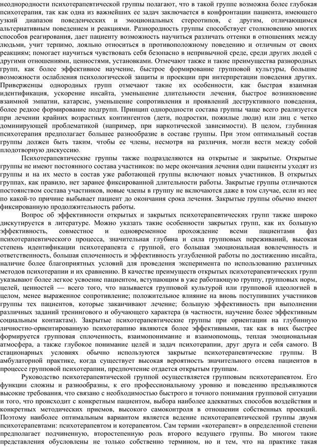 PDF. Клиническая психология. Карвасарский Б. Д. Страница 386. Читать онлайн