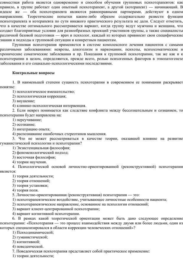 PDF. Клиническая психология. Карвасарский Б. Д. Страница 387. Читать онлайн
