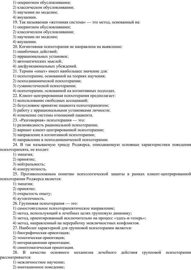 PDF. Клиническая психология. Карвасарский Б. Д. Страница 389. Читать онлайн