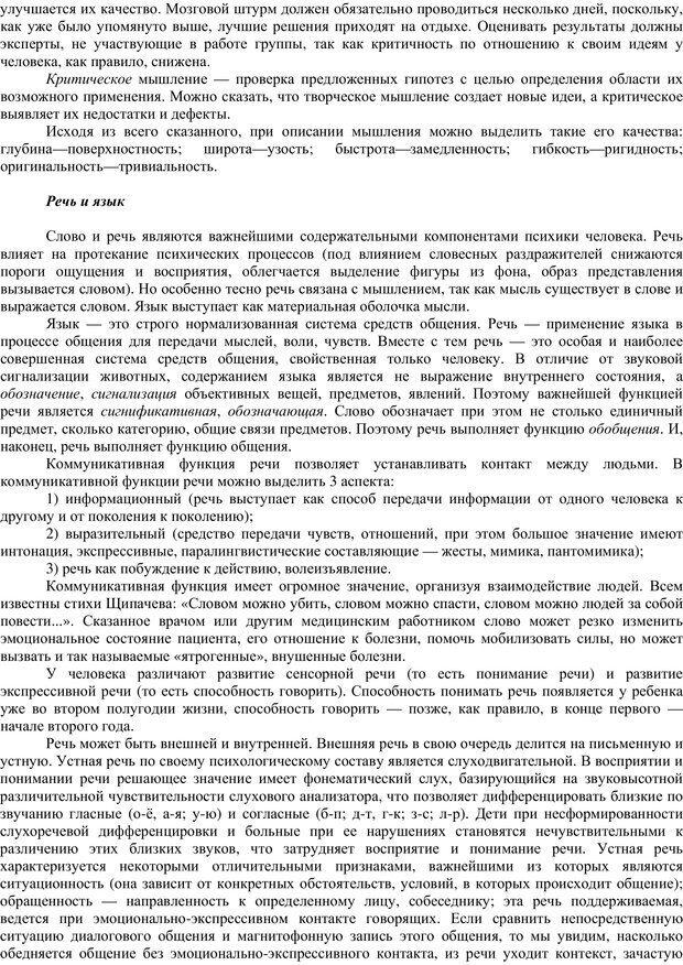 PDF. Клиническая психология. Карвасарский Б. Д. Страница 39. Читать онлайн