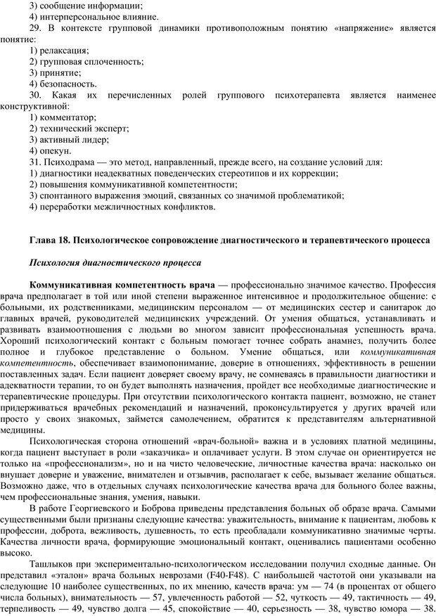 PDF. Клиническая психология. Карвасарский Б. Д. Страница 390. Читать онлайн