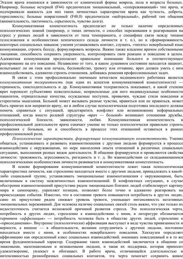 PDF. Клиническая психология. Карвасарский Б. Д. Страница 391. Читать онлайн