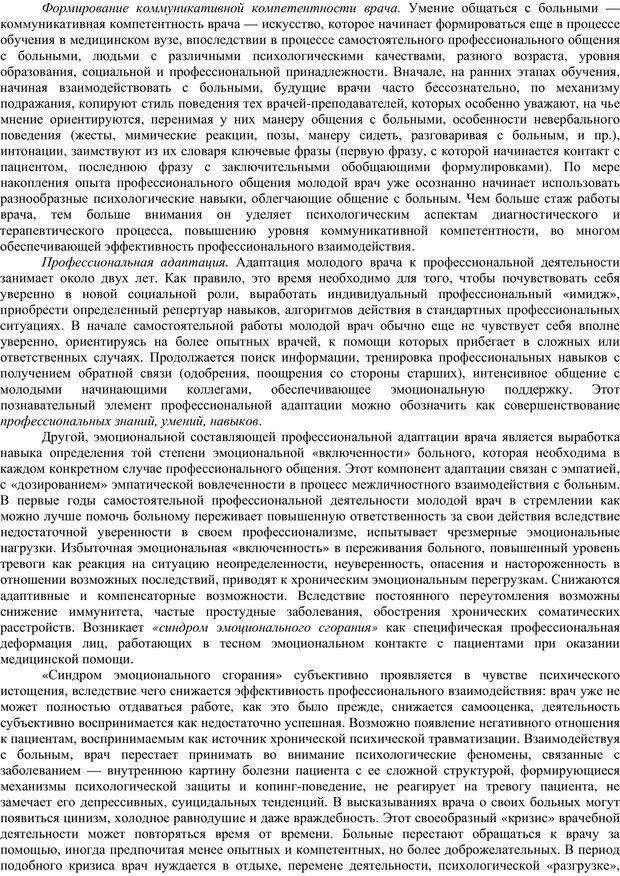 PDF. Клиническая психология. Карвасарский Б. Д. Страница 394. Читать онлайн