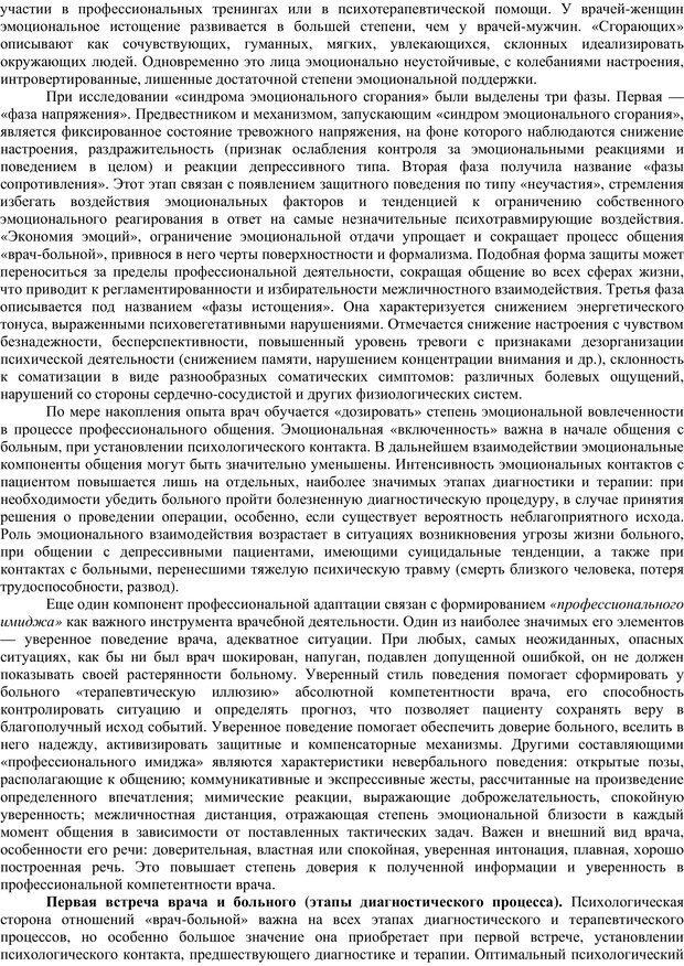 PDF. Клиническая психология. Карвасарский Б. Д. Страница 395. Читать онлайн