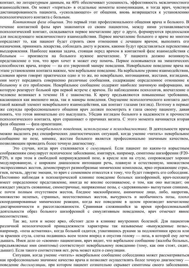PDF. Клиническая психология. Карвасарский Б. Д. Страница 396. Читать онлайн