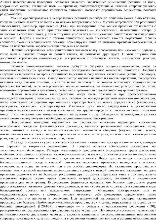 PDF. Клиническая психология. Карвасарский Б. Д. Страница 397. Читать онлайн