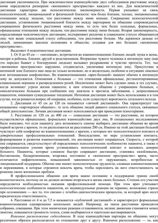 PDF. Клиническая психология. Карвасарский Б. Д. Страница 398. Читать онлайн
