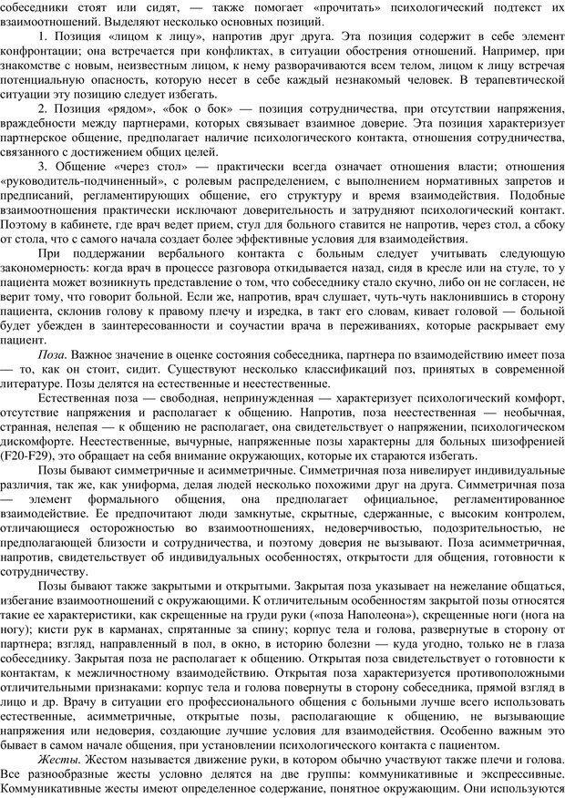 PDF. Клиническая психология. Карвасарский Б. Д. Страница 399. Читать онлайн