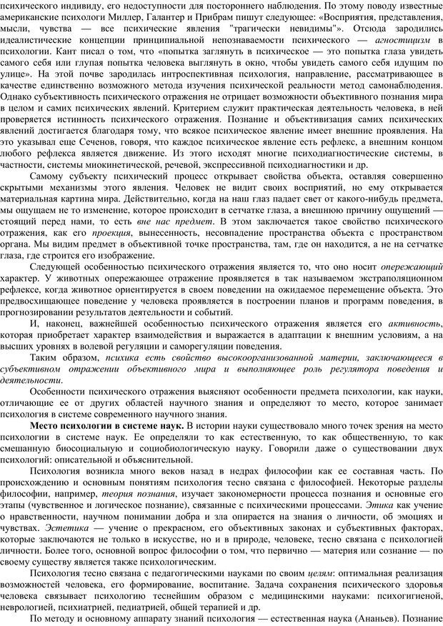 PDF. Клиническая психология. Карвасарский Б. Д. Страница 4. Читать онлайн