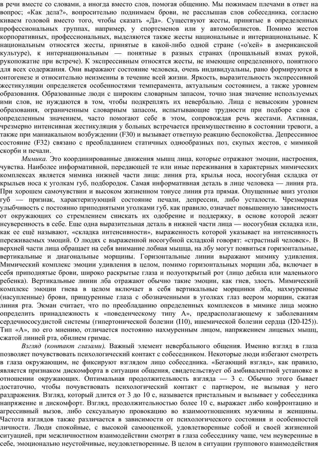 PDF. Клиническая психология. Карвасарский Б. Д. Страница 400. Читать онлайн
