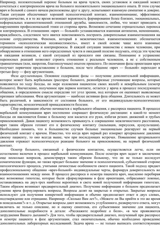 PDF. Клиническая психология. Карвасарский Б. Д. Страница 404. Читать онлайн