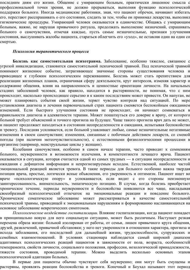 PDF. Клиническая психология. Карвасарский Б. Д. Страница 406. Читать онлайн