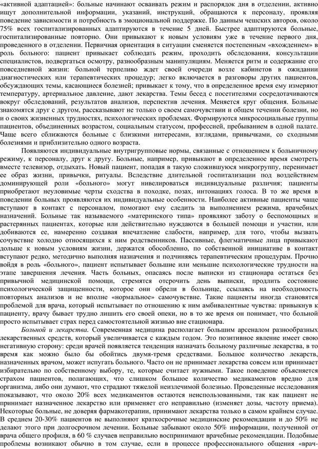PDF. Клиническая психология. Карвасарский Б. Д. Страница 407. Читать онлайн