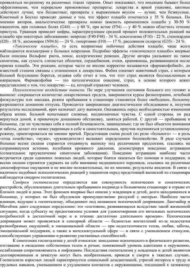 PDF. Клиническая психология. Карвасарский Б. Д. Страница 409. Читать онлайн