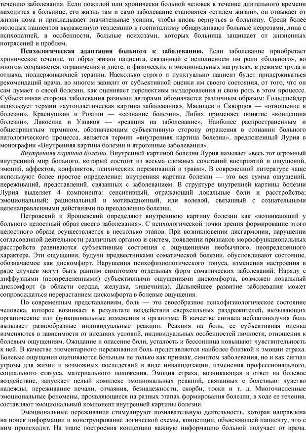 PDF. Клиническая психология. Карвасарский Б. Д. Страница 410. Читать онлайн
