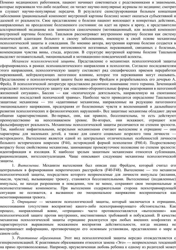 PDF. Клиническая психология. Карвасарский Б. Д. Страница 411. Читать онлайн