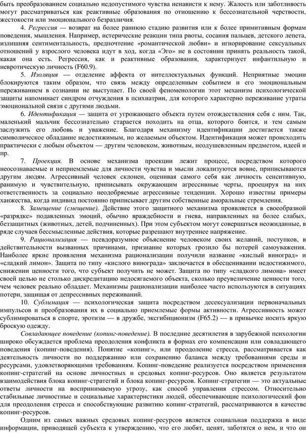 PDF. Клиническая психология. Карвасарский Б. Д. Страница 412. Читать онлайн