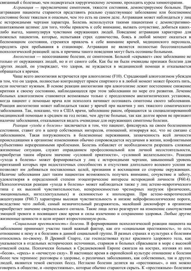 PDF. Клиническая психология. Карвасарский Б. Д. Страница 414. Читать онлайн
