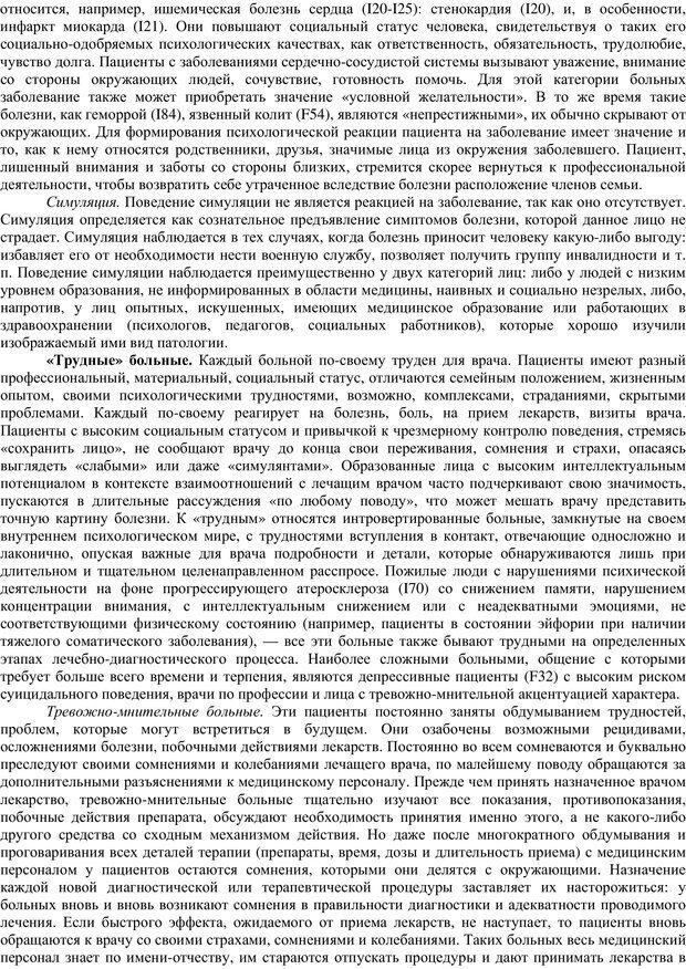 PDF. Клиническая психология. Карвасарский Б. Д. Страница 415. Читать онлайн