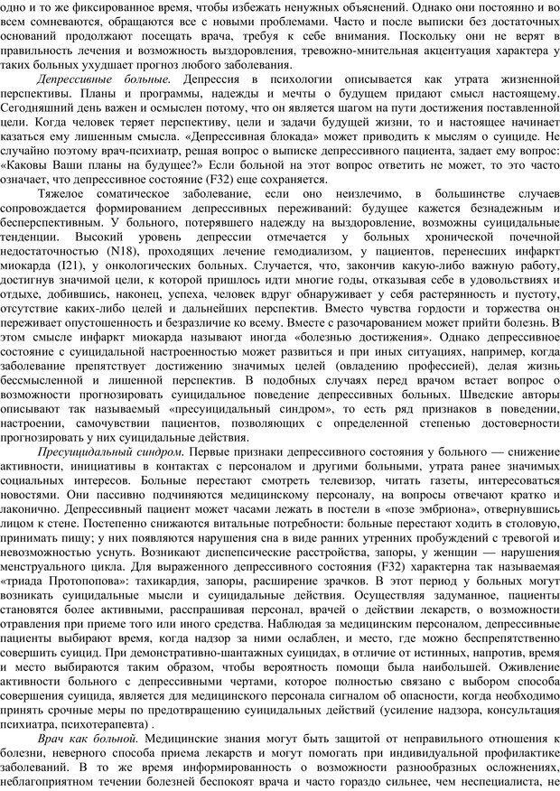 PDF. Клиническая психология. Карвасарский Б. Д. Страница 416. Читать онлайн