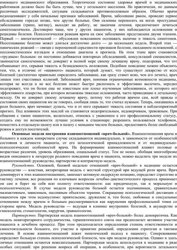 PDF. Клиническая психология. Карвасарский Б. Д. Страница 417. Читать онлайн