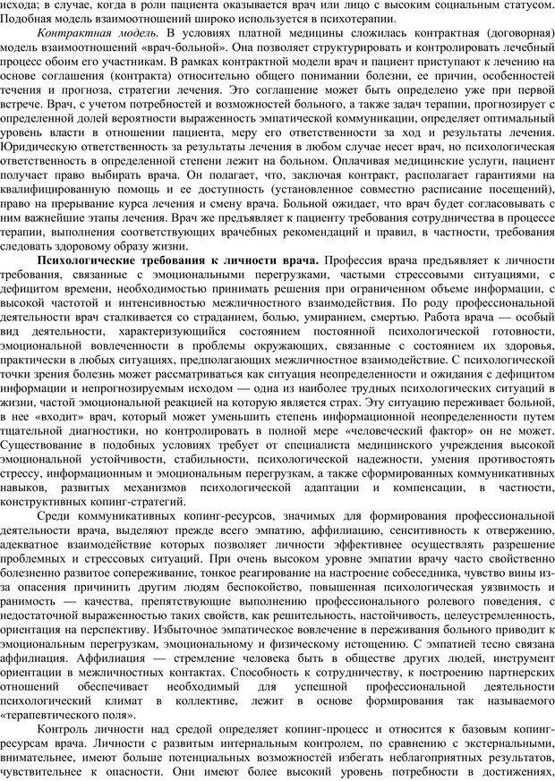 PDF. Клиническая психология. Карвасарский Б. Д. Страница 418. Читать онлайн
