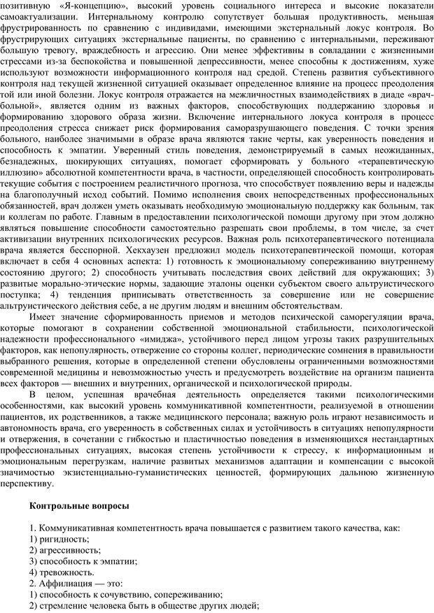 PDF. Клиническая психология. Карвасарский Б. Д. Страница 419. Читать онлайн