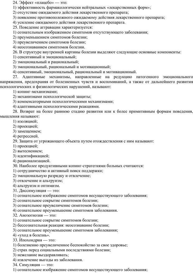 PDF. Клиническая психология. Карвасарский Б. Д. Страница 422. Читать онлайн