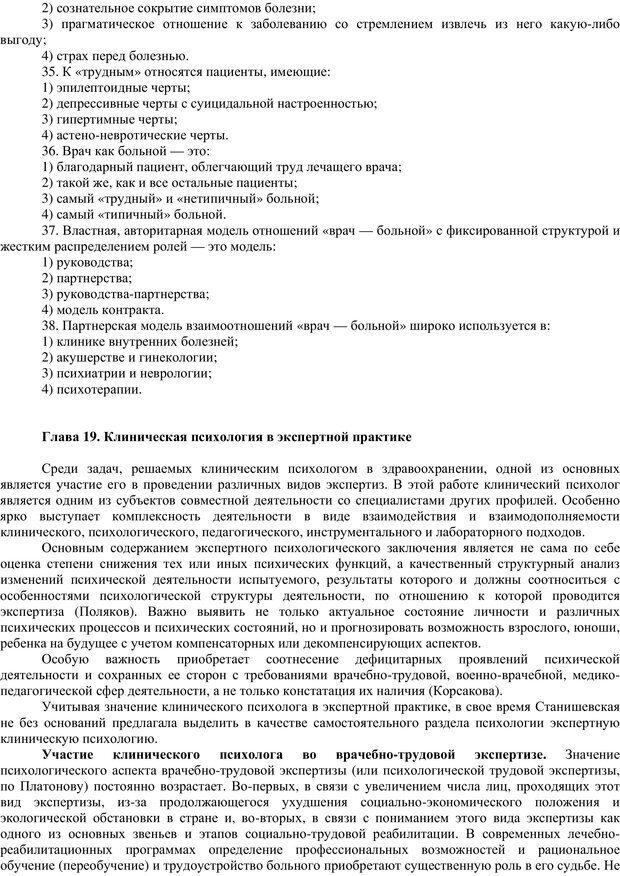 PDF. Клиническая психология. Карвасарский Б. Д. Страница 423. Читать онлайн