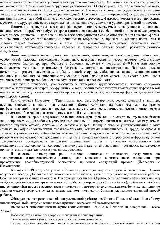 PDF. Клиническая психология. Карвасарский Б. Д. Страница 425. Читать онлайн