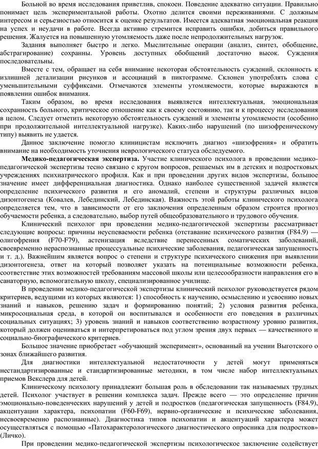 PDF. Клиническая психология. Карвасарский Б. Д. Страница 427. Читать онлайн
