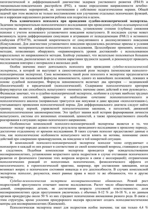 PDF. Клиническая психология. Карвасарский Б. Д. Страница 428. Читать онлайн