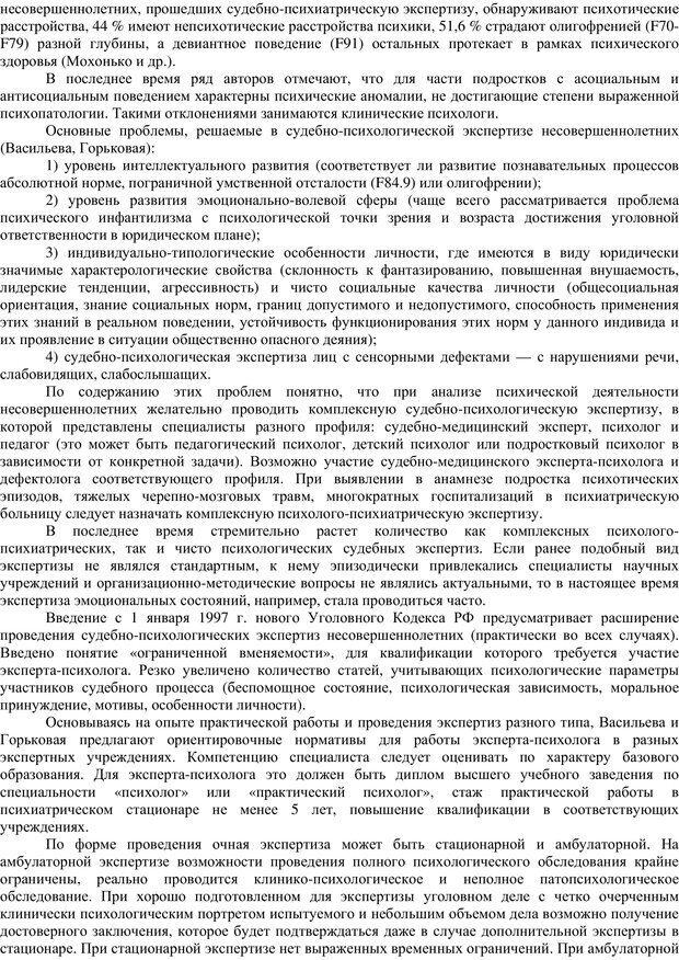 PDF. Клиническая психология. Карвасарский Б. Д. Страница 429. Читать онлайн