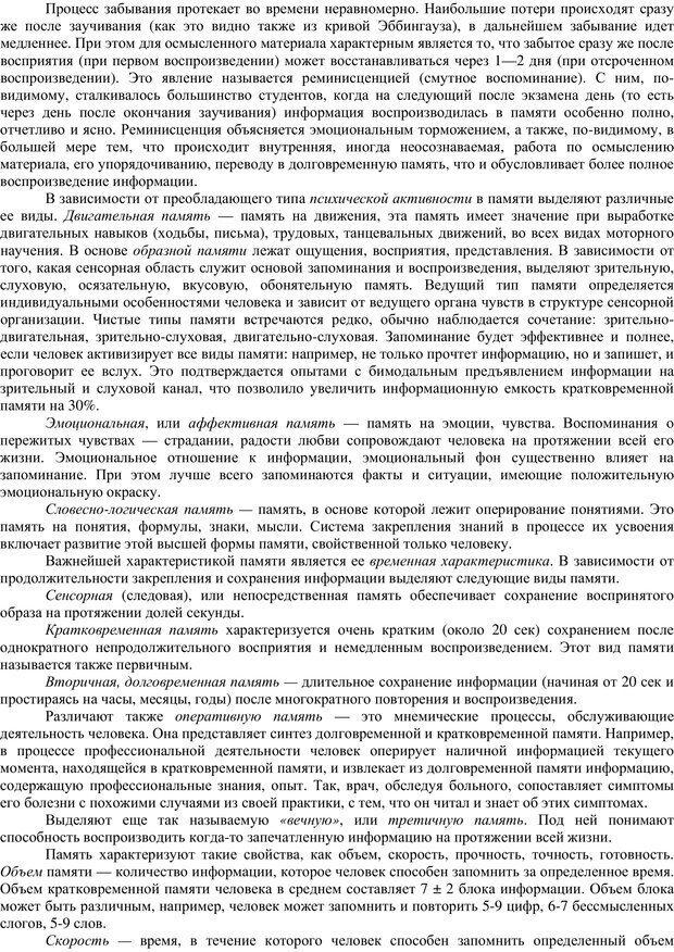 PDF. Клиническая психология. Карвасарский Б. Д. Страница 43. Читать онлайн