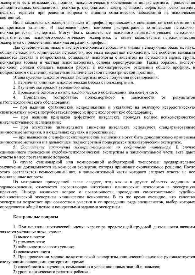 PDF. Клиническая психология. Карвасарский Б. Д. Страница 430. Читать онлайн