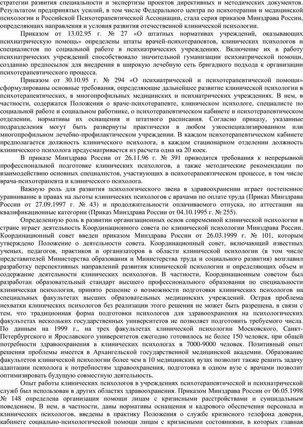 PDF. Клиническая психология. Карвасарский Б. Д. Страница 433. Читать онлайн