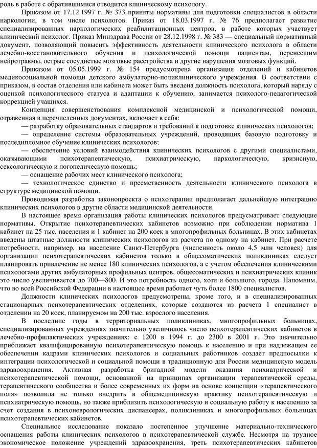 PDF. Клиническая психология. Карвасарский Б. Д. Страница 434. Читать онлайн