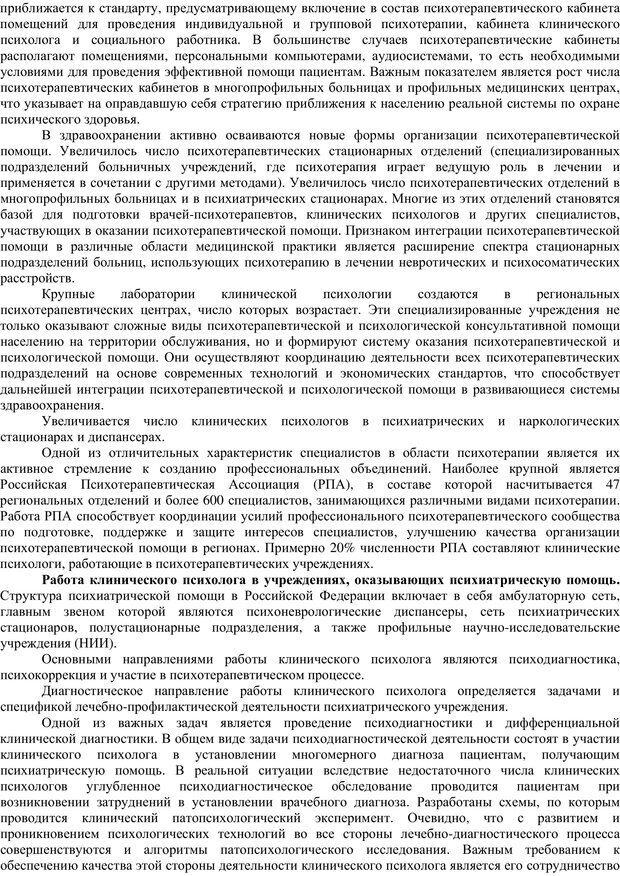PDF. Клиническая психология. Карвасарский Б. Д. Страница 435. Читать онлайн