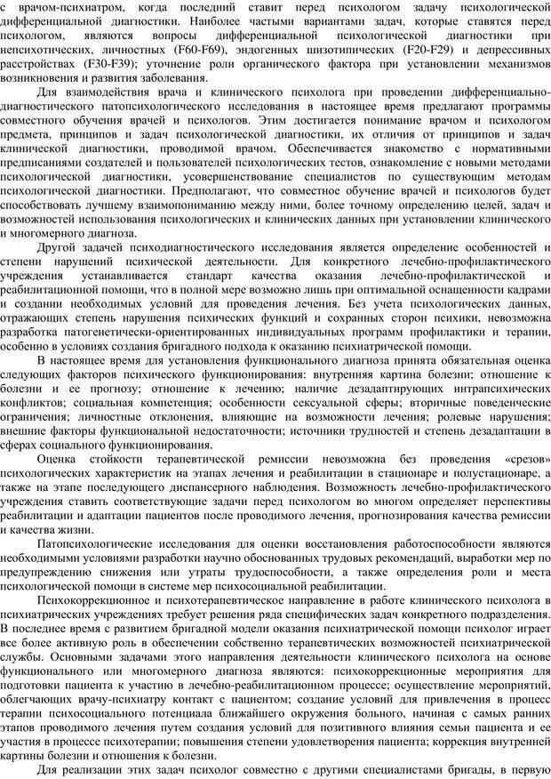 PDF. Клиническая психология. Карвасарский Б. Д. Страница 436. Читать онлайн