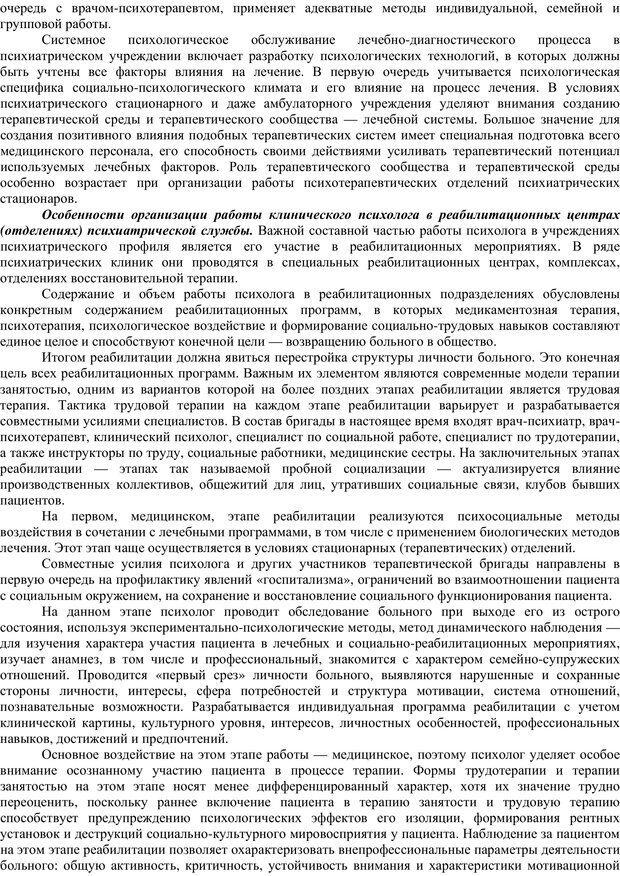 PDF. Клиническая психология. Карвасарский Б. Д. Страница 437. Читать онлайн