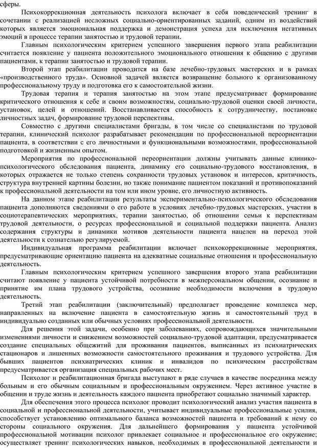 PDF. Клиническая психология. Карвасарский Б. Д. Страница 438. Читать онлайн