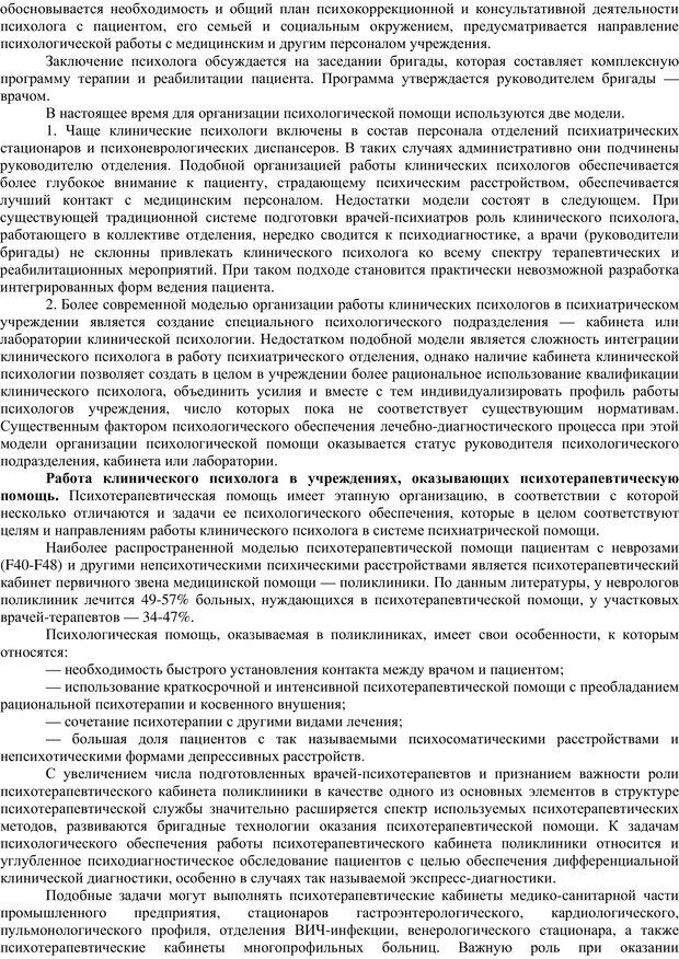 PDF. Клиническая психология. Карвасарский Б. Д. Страница 440. Читать онлайн