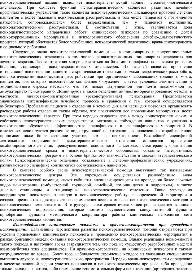 PDF. Клиническая психология. Карвасарский Б. Д. Страница 441. Читать онлайн