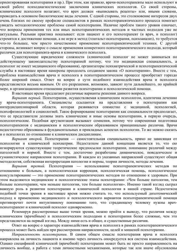 PDF. Клиническая психология. Карвасарский Б. Д. Страница 442. Читать онлайн