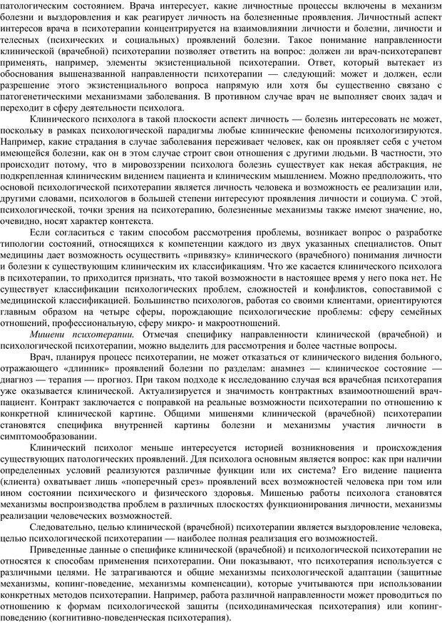 PDF. Клиническая психология. Карвасарский Б. Д. Страница 443. Читать онлайн