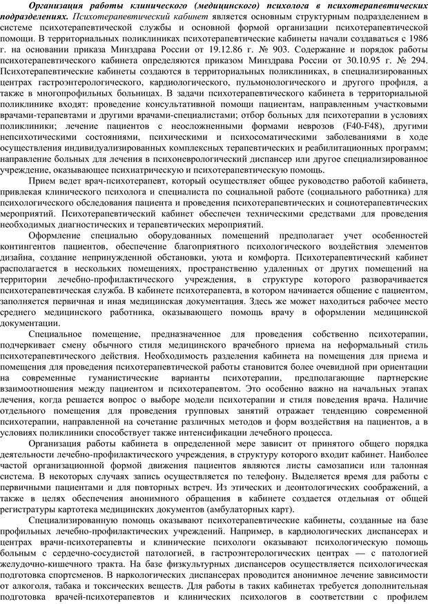 PDF. Клиническая психология. Карвасарский Б. Д. Страница 444. Читать онлайн