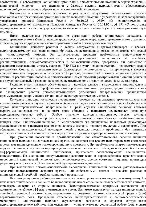 PDF. Клиническая психология. Карвасарский Б. Д. Страница 447. Читать онлайн