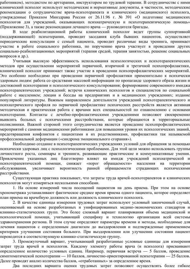 PDF. Клиническая психология. Карвасарский Б. Д. Страница 448. Читать онлайн